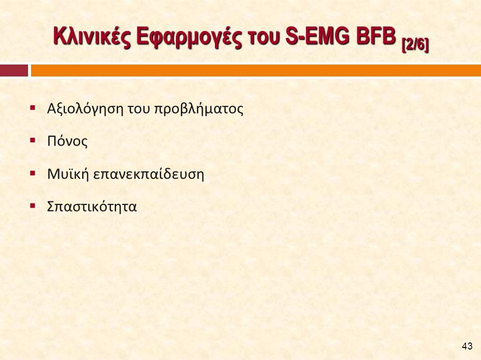 Κλινικές Εφαρμογές του S-EMG BFB [3/6]
